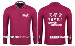 组织大学同学聚会定制的同学聚会文化衫