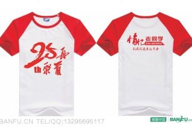 湖南湘潭一中毕业25周年同学会服装图