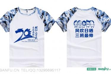 北京景山学校三班20周年同学会服装