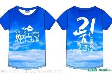 福建省泉州第五中学21周年同学聚会T恤衫