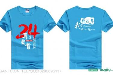 湖南省税务学校税务17班24年同学会服装