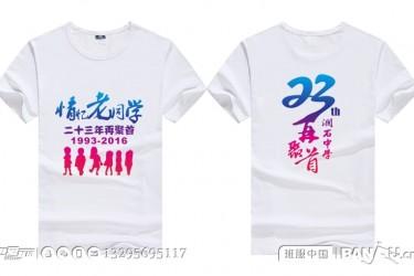 佛山澜石中学23周年同学会服装制作