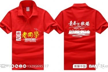 北京十六中30周年同学会统一服装定做