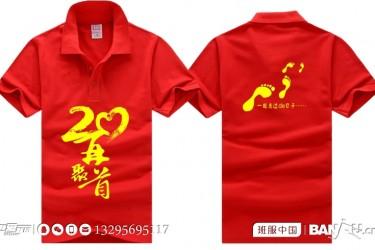 江西南昌一中20周年同学聚会服装设计
