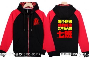 天津陈官屯中学冬季插肩袖7班班服卫衣