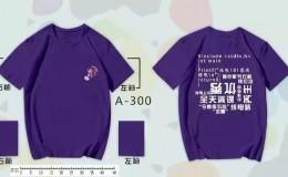 光电信息专业C语言主题紫色班服设计图案