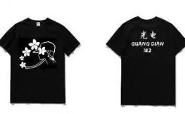 光电信息18班黑色短袖t恤青春班服设计图