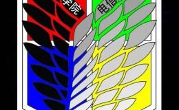 信息工程学院电信1801班水墨画中国风班服设计