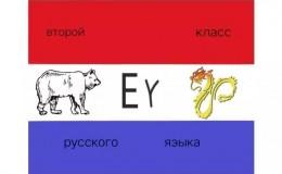 俄语二班红白蓝三色红色基因与热血激情班旗设计
