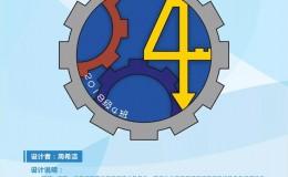 初一年级4班齿轮素材幸福四班班徽图案设计