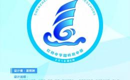 梦想就像一艘帆船初一6班蓝色班徽设计图案