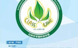富有青春活力的初一九班绿色班徽图案设计
