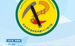 勇往直前的十二班初中生黄色圆形班徽设计