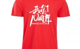 同学聚会短袖T恤衫定制统一服装样式有哪些?