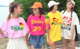 二十周年同学聚会文化衫图案怎么设计?