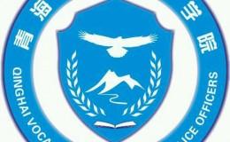 青海警官职业学院校徽超高清大图片