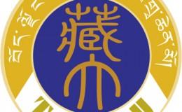西藏大学校徽超高清大图片设计说明