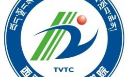 西藏职业技术学院校徽超高清大图片